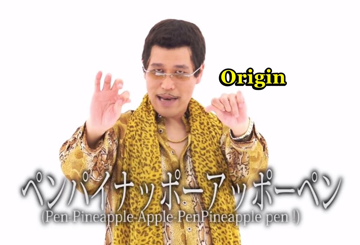 Pen Pineapple Apple Pen (PPAP) Song Origin, Full Video And ...